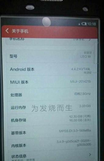 Xiaomi-Mi-3S-2