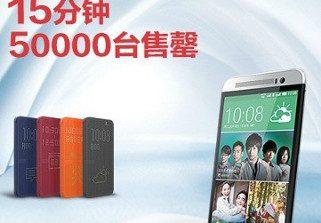 Ucuz HTC One 15 dakikada 50.000 sattı