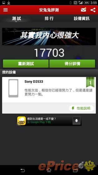Sony Xperia C3 AnTuTu benchmark skoru