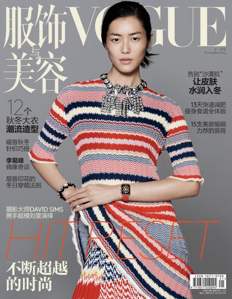 Liu Wen ve Apple Watch'lı Vouge China kapağı