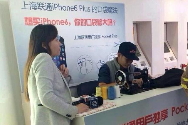 china-iphone-6-pocket-enlargement-640x0