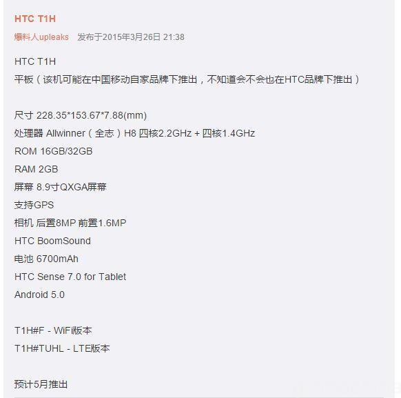 HTC T1H  (1)
