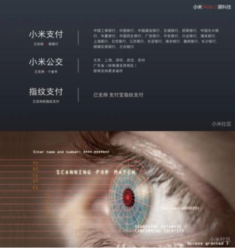 xiaomi-mi-note-2-specs-iris