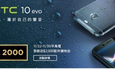 HTC 10 Evo Tanıtıldı!