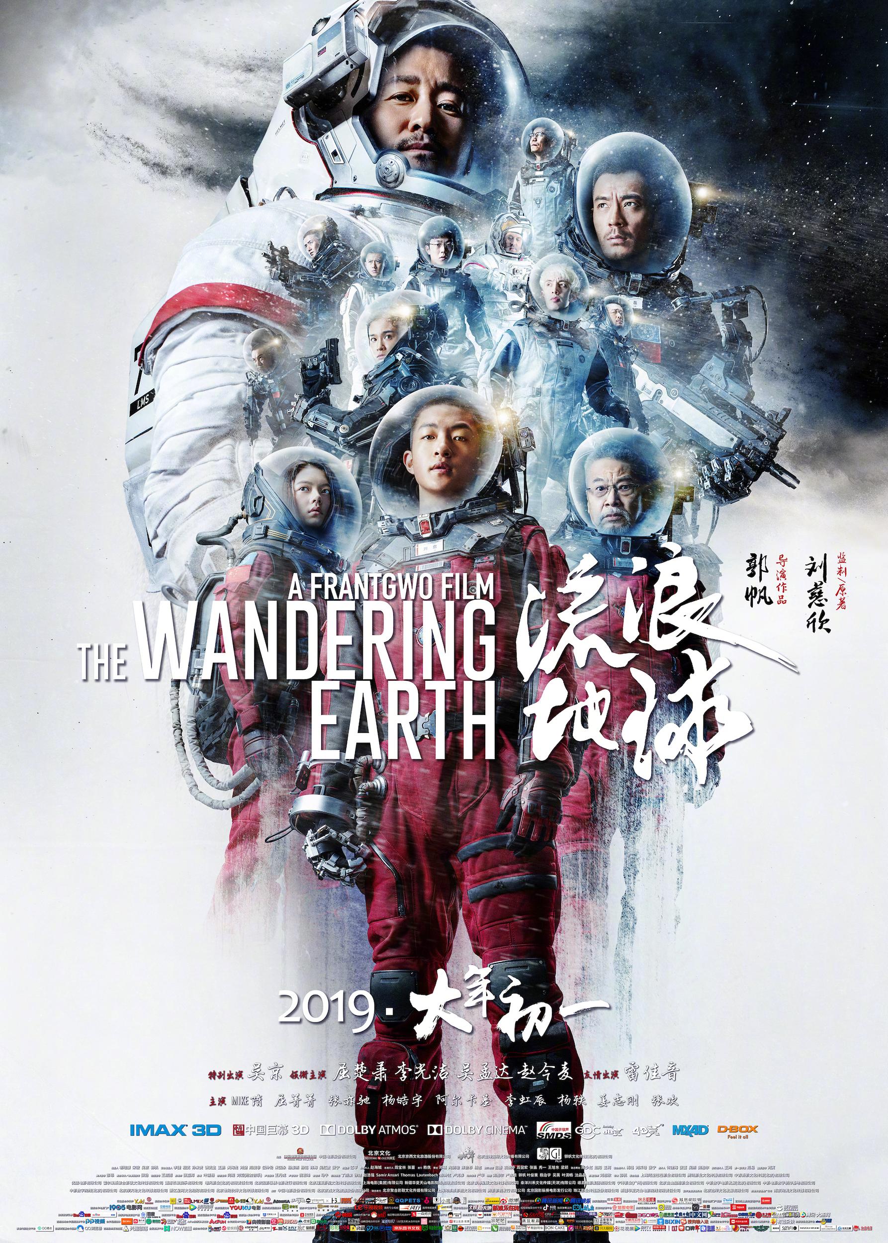 wandering earth netflixte