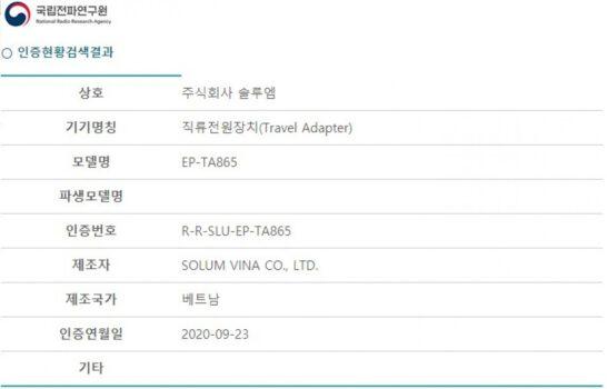 Samsung 65w şarj aleti