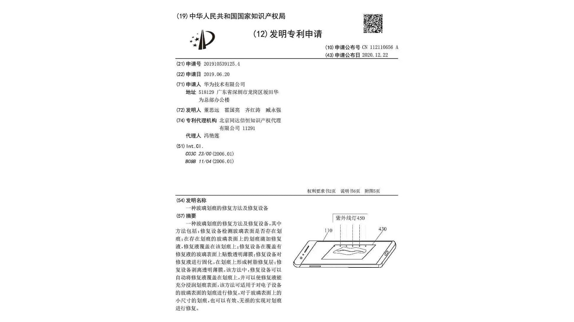huawei ekran patent
