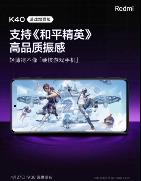Redmi K40 Game Edition